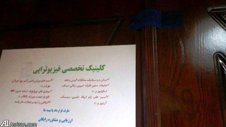 اخباراجتماعی ,خبرهای   اجتماعی , پلمپ مرکز جراحی در شمال شرق تهران