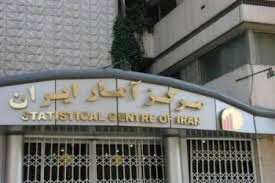اخباراجتماعی ,خبرهای   اجتماعی  , مرکز آمار ایران