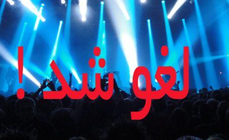 اخبارسیاسی,خبرهای سیاسی,لغو کنسرتها