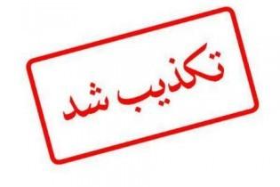 اخباربازیگران,اخبارهنرمندان,دادستان تهران