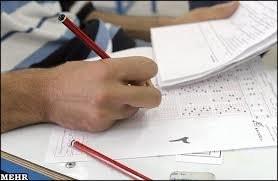 اخباراجتماعی,خبرهای   اجتماعی ,آزمون استخدامی وزارت آموزش و پرورش