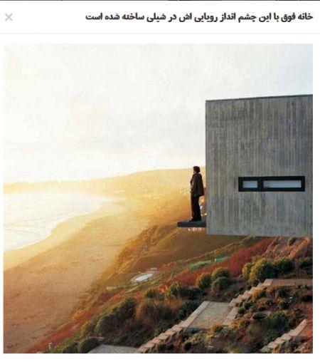 اخبارگوناگون,خبرهای گوناگون ,طراحی و ساخت خانههای جذاب در طبیعت