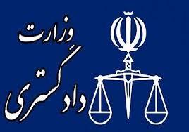 اخباراجتماعی ,خبرهای   اجتماعی ,وزارت دادگستری