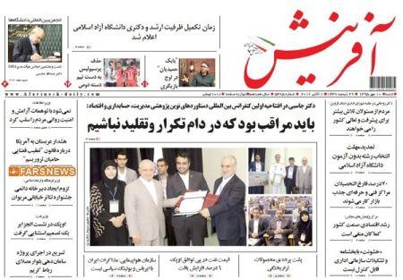 تيتر روزنامه هاي  شنبه 10 مهر1395