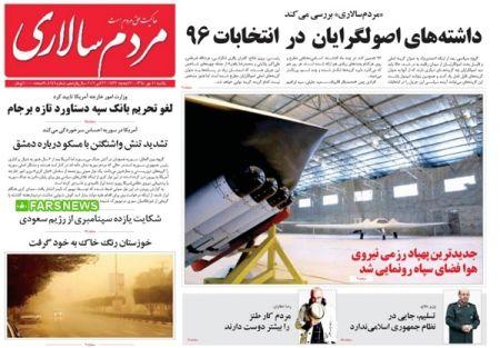 تيتر روزنامه هاي  یکشنبه 11 مهر1395