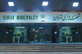 اخباراجتماعی ,خبرهای  اجتماعی,شهرداری تهران