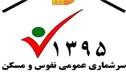 اخبار اجتماعی  ,خبرهای  اجتماعی , مرکز آمار ایران