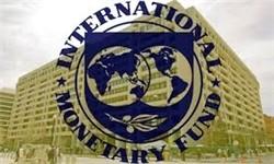 اخباراقتصادی ,خبرهای اقتصادی,صندوق بینالمللی پول