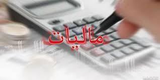 اخباراقتصادی,خبرهای  اقتصادی, مالیات بر مصرف