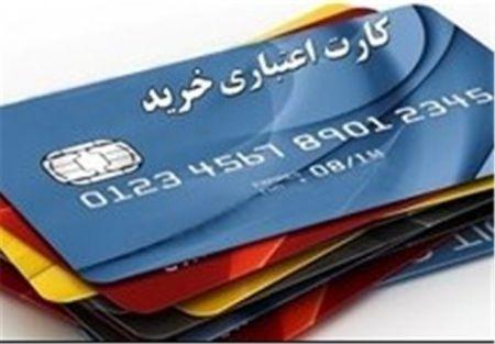 اخباراقتصادی,خبرهای   اقتصادی,کارتهای اعتباری خرید
