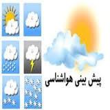 اخباراجتماعی ,خبرهای  اجتماعی,هواشناسی