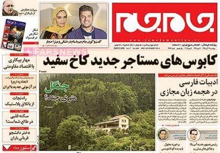 تيتر روزنامه هاي  چهارشنبه 19 آبان 1395