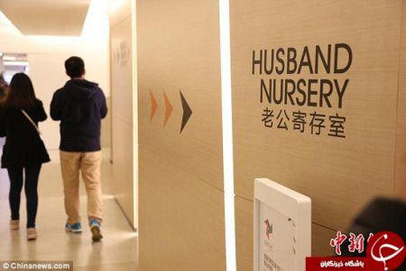 اخبار   گوناگون  ,خبرهای  گوناگون ,شوهران خود را هنگام خرید به اینجا بسپارید