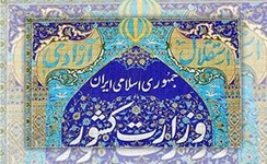 اطلاعیه شماره 1 ستاد مرکزی اربعین حسینی(ع)