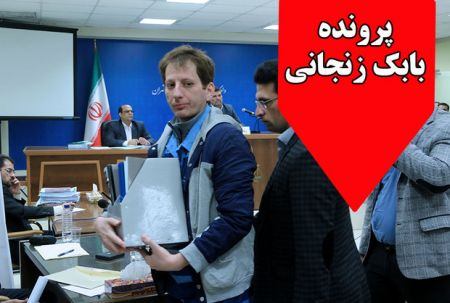 اخباراجتماعی ,خبرهای اجتماعی , بابک زنجانی