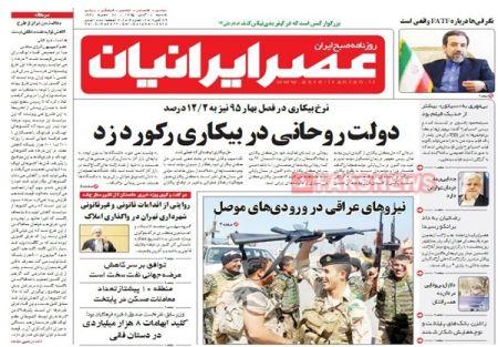 تيتر روزنامه هاي  شنبه 08 آبان 1395