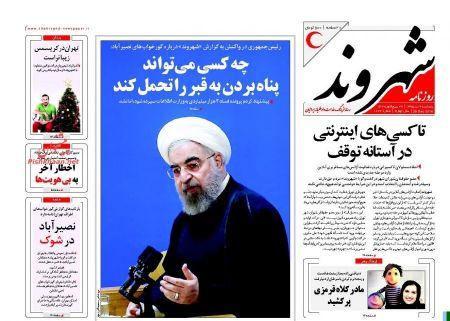 تيتر روزنامه هاي  پنجشنبه 09 دی1395