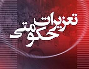 اخباراجتماعی,خبرهای اجتماعی ,تعزیرات حکومتی