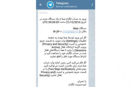 اخباراجتماعی ,خبرهای اجتماعی ,تلگرام