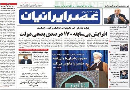 تيتر روزنامه هاي شنبه 25 دی1395