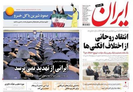 تيتر روزنامه هاي  چهارشنبه 20 بهمن 1395