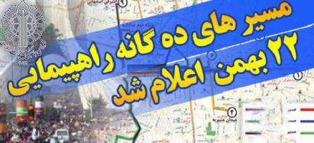 مسیرهای ۱۰ گانه راهپیمایی یوم الله ۲۲ بهمن تهران