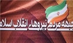 نتایج انتخابات شورای مرکزی «جبهه مردمی نیروهای انقلاب اسلامی» اعلام شد/اسامی