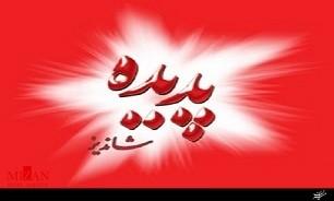 بازداشت فرد جدید در پرونده پدیده/ بازداشتیها به 23 نفر رسید