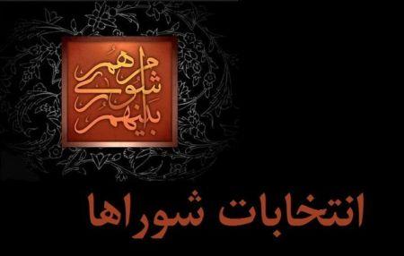 رئیس ستاد انتخابات استان تهران: در خطای افرادی که شایستگی نشستن بر کرسی شوراها را ندارند شریک نشویم