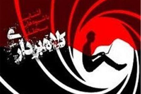 هشدار پلیس آگاهی به مسافران نوروزی برای جلوگیری از کلاهبرداری