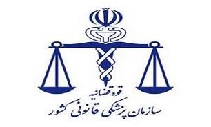 تعرفه جدید خدمات پزشکی قانونی در سال ۱۳۹۶ ابلاغ شد