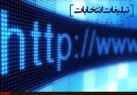 دستورالعمل فعالیت تبلیغاتی انتخابات در فضای مجازی ابلاغ شد