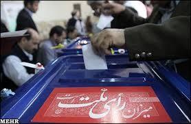 پایان مهلت رسیدگی به صلاحیت داوطلبان انتخابات ریاست جمهوری/ امکان تمدید 5 روزه توسط شورای نگهبان