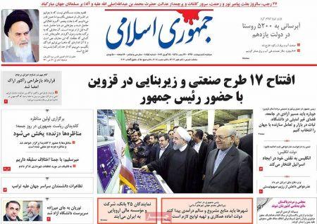 تيتر روزنامه های 2شنبه 4 اردیبهشت 1396