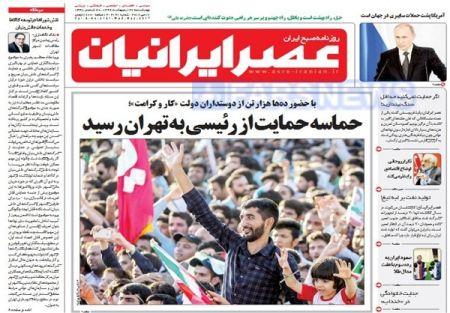 تيتر روزنامه هاي  چهارشنبه 27 اردیبهشت 1396