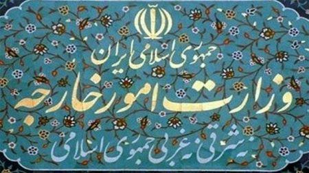وزارت امور خارجه : اقدام متقابل ایران علیه برخی افراد و نهادهای آمریکایی