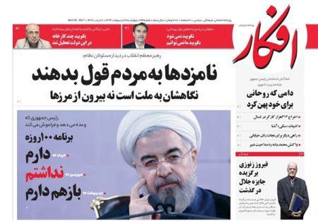 تيتر روزنامه هاي  چهارشنبه  06 اردیبهشت 1396