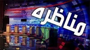 زمان پخش زنده اولین مناظره انتخاباتی