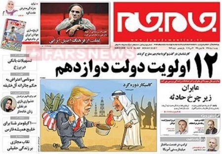 تيتر روزنامه هاي  دوشنبه  01 خرداد 1396