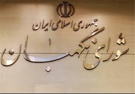 بیانیه شورای نگهبان در باره تایید انتخابات ریاست جمهوری،شائبه نقض بیطرفی دارد