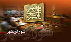 حاشیه جدید برای شورای شهر بعدی تهران
