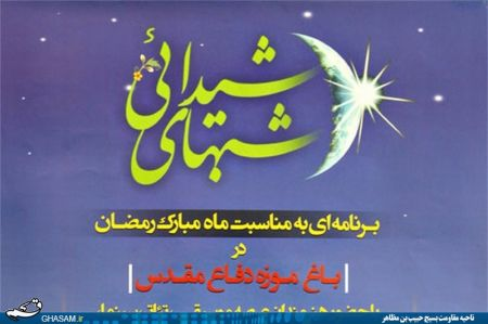 انتقاد تند کیهان از یک برنامه تلویزیونی/ «شبهای شیدایی» یا ولنگاری؟