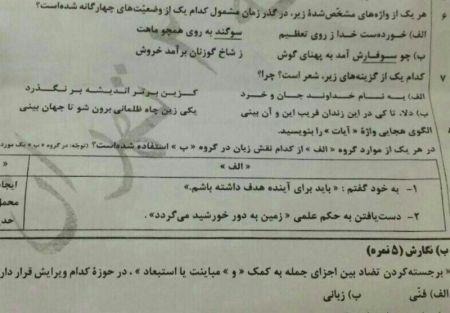 بازداشت ۸ نفر در رابطه با لو رفتن سؤالات امتحان نهایی