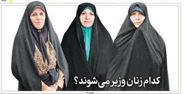 كدام زنان وزير ميشوند؟