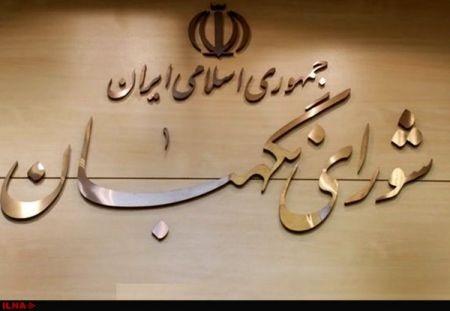 شورای نگهبان: واکنش اخیر وزارت کشور، نتیجه فشارهای جریانهای سیاسی در آستانه تشکیل کابینه است