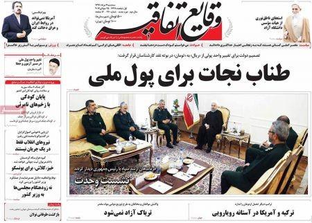 تيتر روزنامه هاي  سه شنبه  03 مرداد 1396