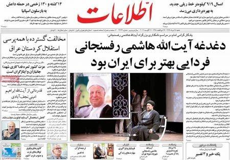 تيتر روزنامه هاي  شنبه  28 مرداد 1396