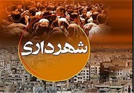 30 درصد از شهرداران استان اصفهان ابقا شدند/ حکم 4 شهردار در انتظار تایید وزارت کشور