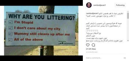 راهحل پیشنهادی رامبد جوان برای کسانی که در شهر آشغال میریزند/ عکس