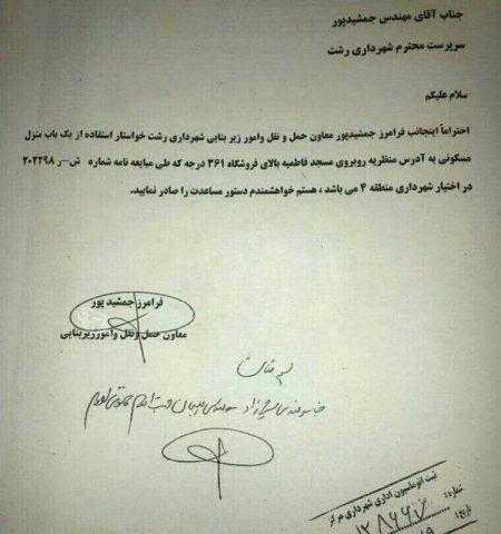 اخبار اجتماعی,خبرهای اجتماعی , نامه سرپرست شهرداری رشت